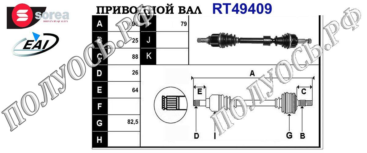 Приводной вал RENAULT 391010195R,T49409