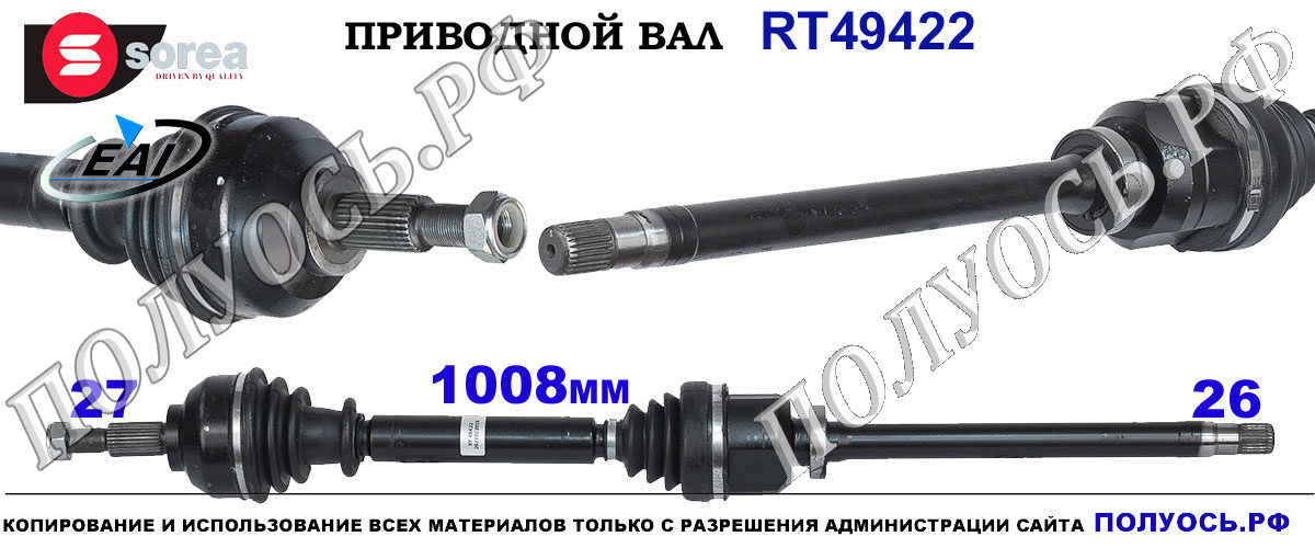 RT49422 Приводной вал RENAULT ESPACE IV, RENAULT VEL SATIS 7711368094,8200133253,8200387411