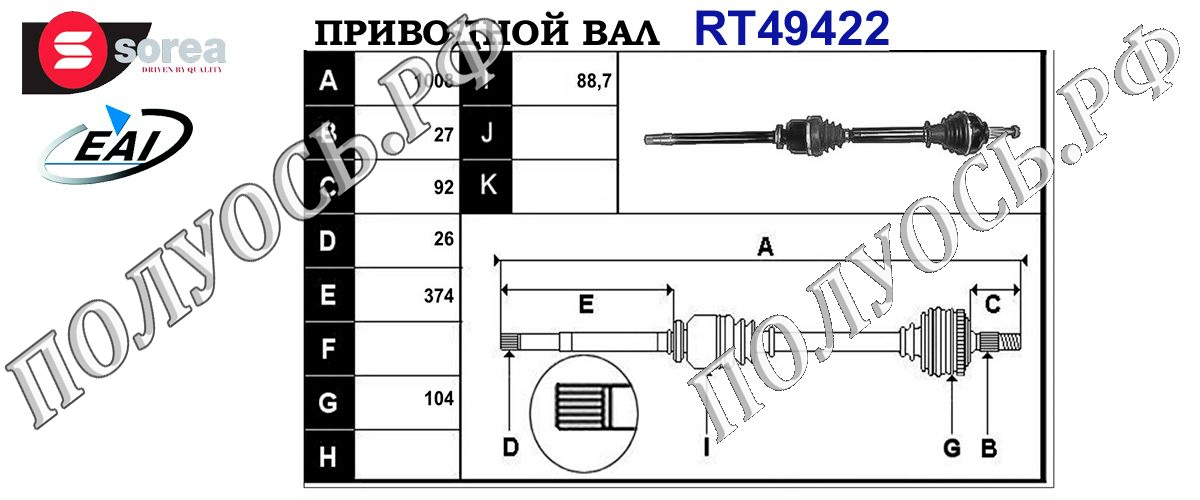 Приводной вал RENAULT 7711368094,8200133253,8200387411,T49422