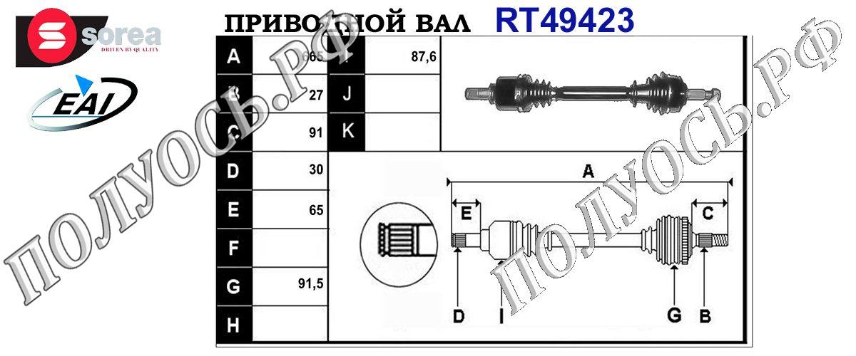 Приводной вал RENAULT 8201236047,8200666593,391015814R,T49423