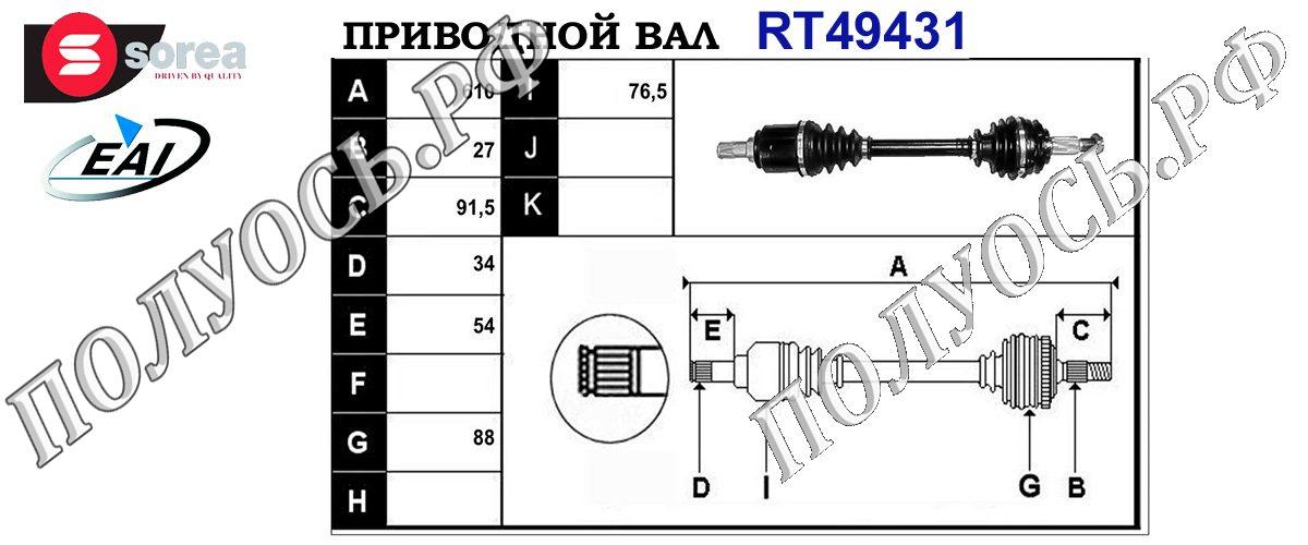 Приводной вал RENAULT 391017922R,T49431