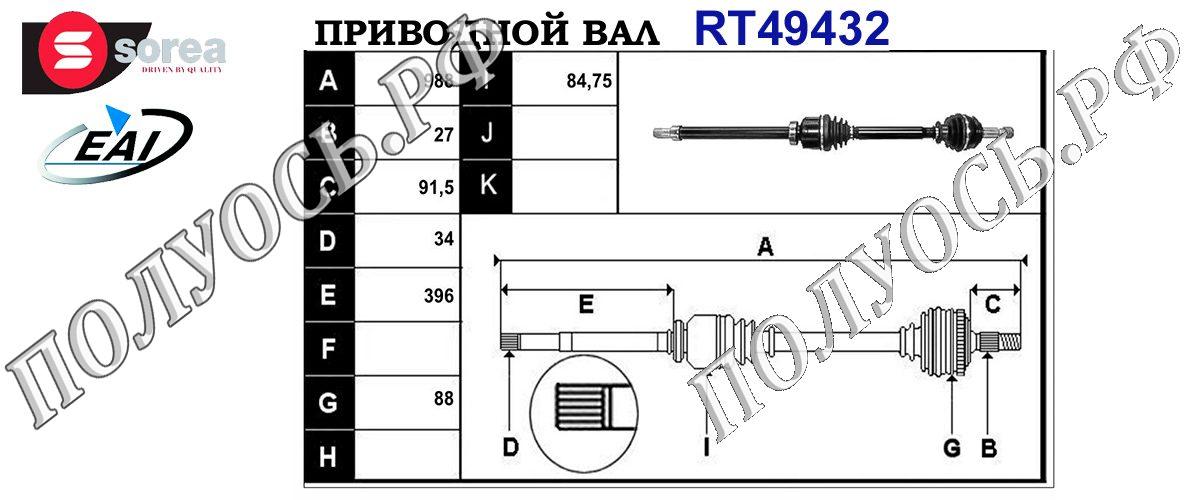 Приводной вал RENAULT 391003858R,T49432