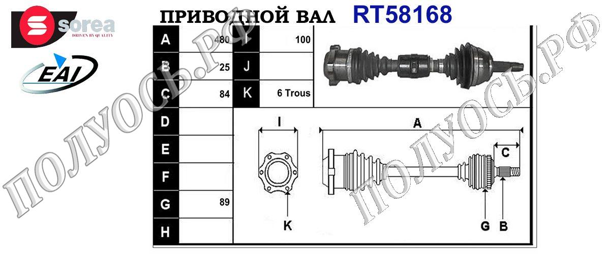 Приводной вал FIAT 1600012628,46538020,71783025,186AW1AAE,T58168