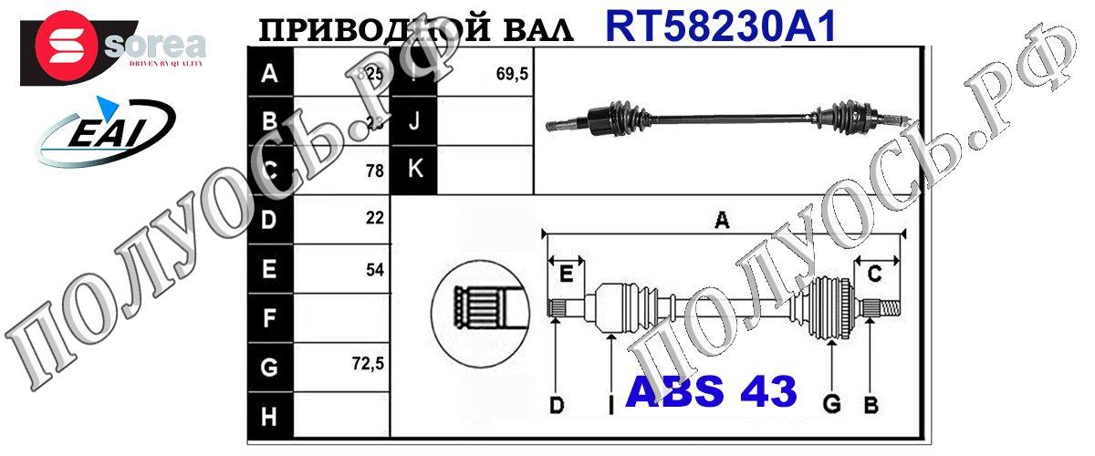 Приводной вал OPEL 4701109,9206561,09206561,T58230A1