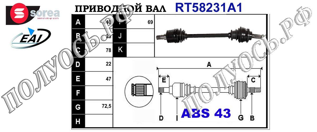 Приводной вал OPEL 4701110,9206563,T58231A1
