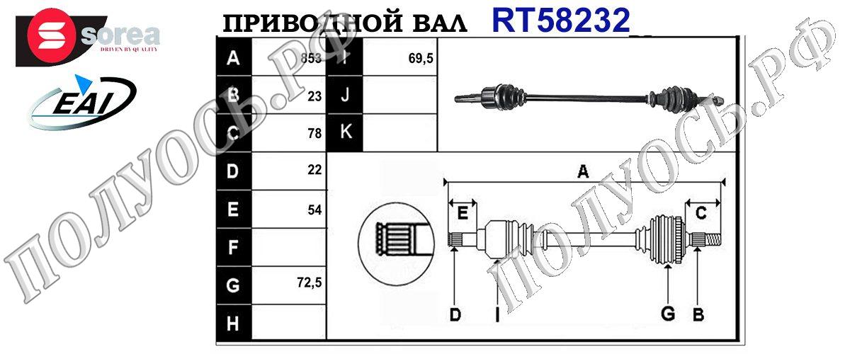 Приводной вал OPEL 4700645,9204529,T58232