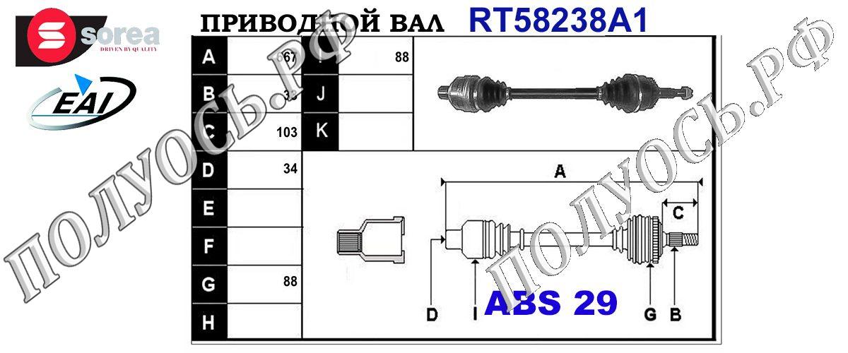 Приводной вал SAAB 93169691,0375046,5057682,5171236,T58238A1