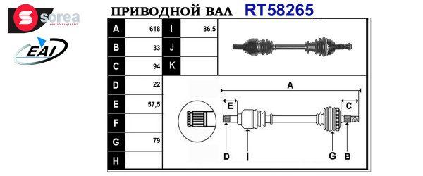 Приводной вал OPELна 5D 0374486,0374890,13250860,13305140,13335140,95520495,T58265