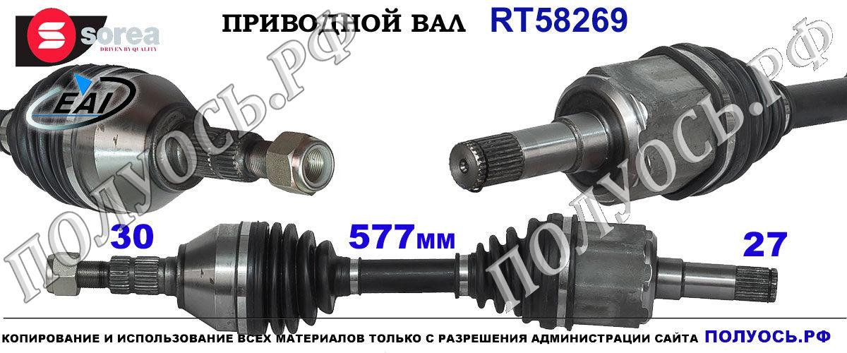 RT58269 Приводной вал правый,полуось правая OPEL ZAFIRA B