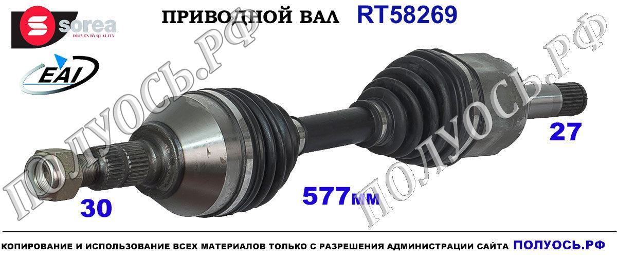 RT58269 Приводной вал правый OPEL ZAFIRA B