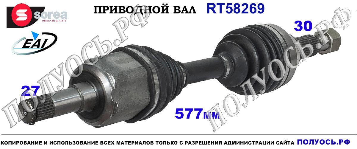 RT58269 полуось правая OPEL ZAFIRA B