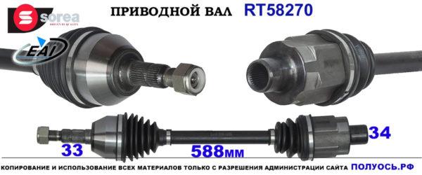 RT58270 Приводной вал правый,полуось правая Опель Астра J Автоматическая коробка передач OEM : 0374489,13271554,13335144