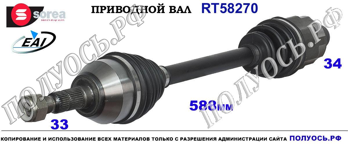 RT58270 Приводной вал правый,полуось правая Опель Астра J OEM : 0374489,13271554,13335144