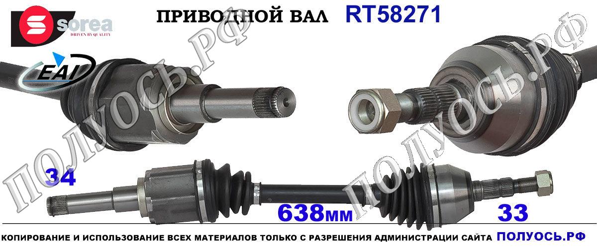 Приводной вал правый OPEL 0374365,13250832,T58271