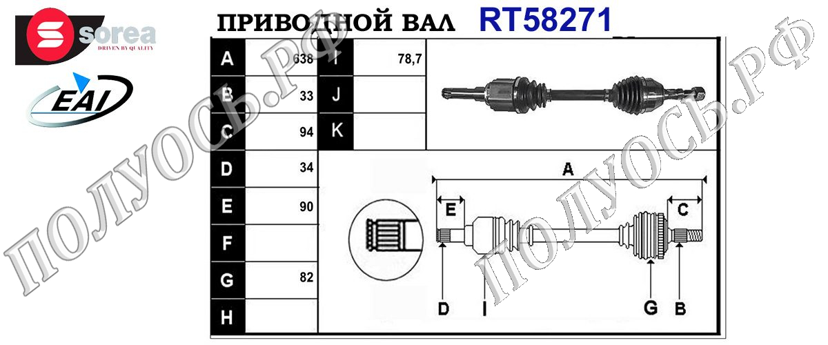 Приводной вал OPEL 0374365,13250832,T58271