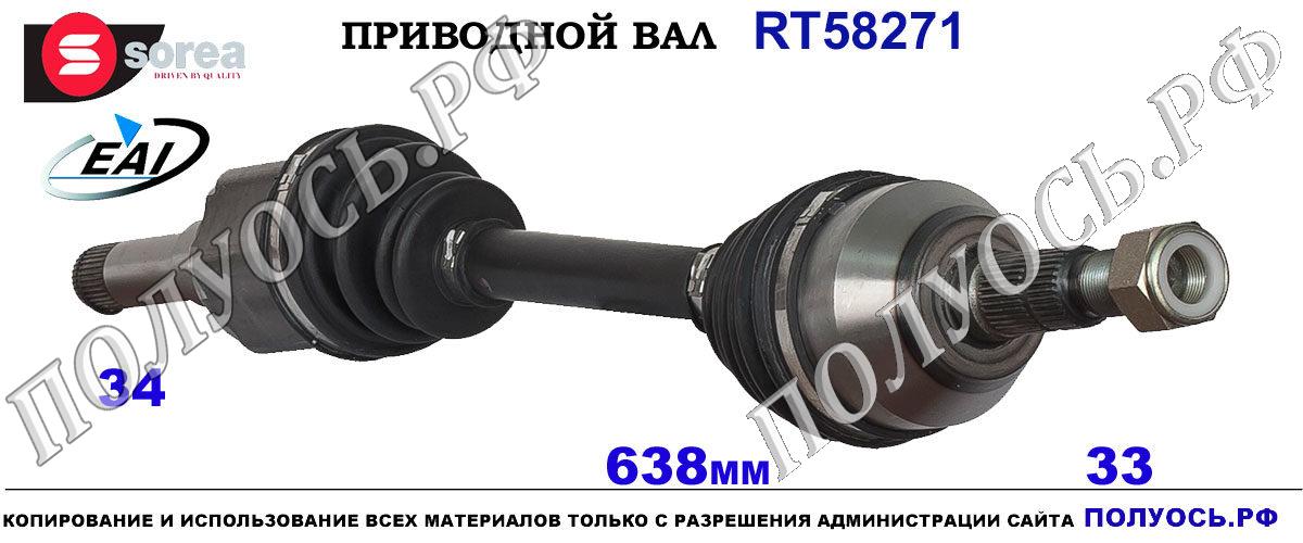 Приводной вал передний правый OPEL 0374365,13250832,T58271