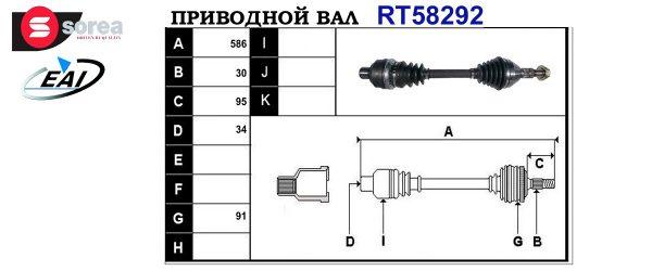 Приводной вал OPEL 0374566,13250839,13335136,T58292