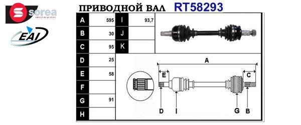 Приводной вал OPEL 0374556,13335135,13250834,T58293