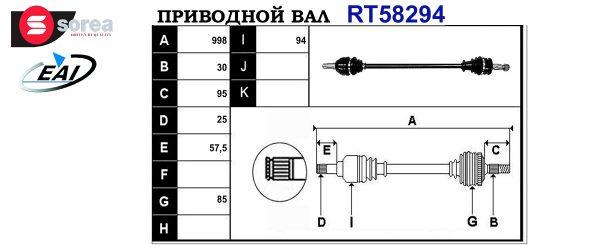 Приводной вал OPEL 5374056,5374057,13356124,13356125,T58294