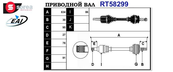 Приводной вал OPEL 0374896,13335152,T58299