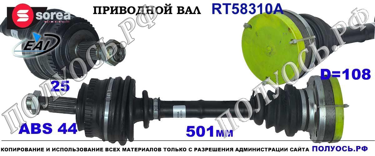 RT58310A Приводной вал ALFA ROMEO GTV (916C), ALFA ROMEO SPIDER (916S) OEM 60617511, 60815369
