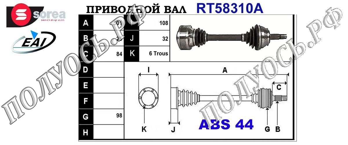 Приводной вал ALFA ROMEO 60617511,60815369,T58310A