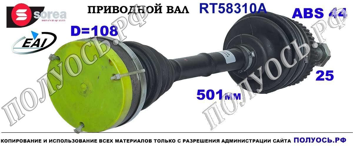 RT58310A Приводной вал ALFA ROMEO GTV (916C), ALFA ROMEO SPIDER (916S)