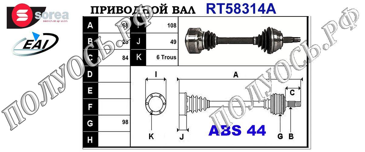Приводной вал ALFA ROMEO 717208470000,717208490000,71720847,71720849,T58314A