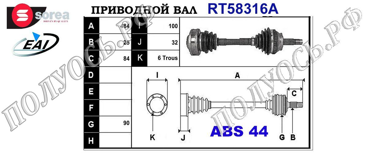 Приводной вал ALFA ROMEO 463070100,463070111,T58316A
