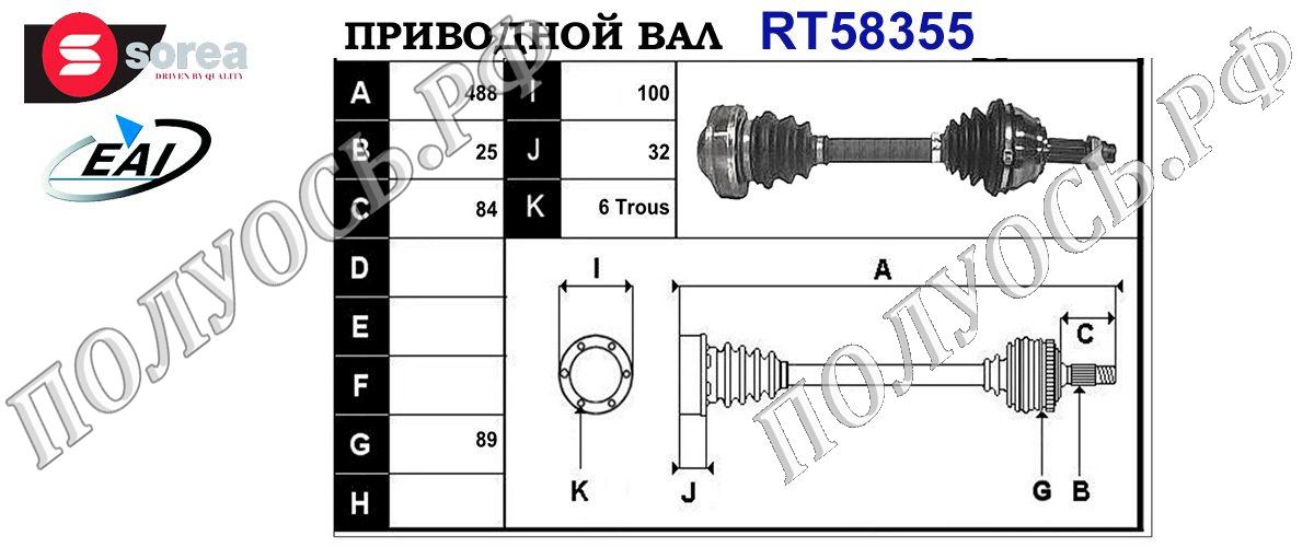 Приводной вал ALFA ROMEO 46307351,463070110000,608125930000,T58355