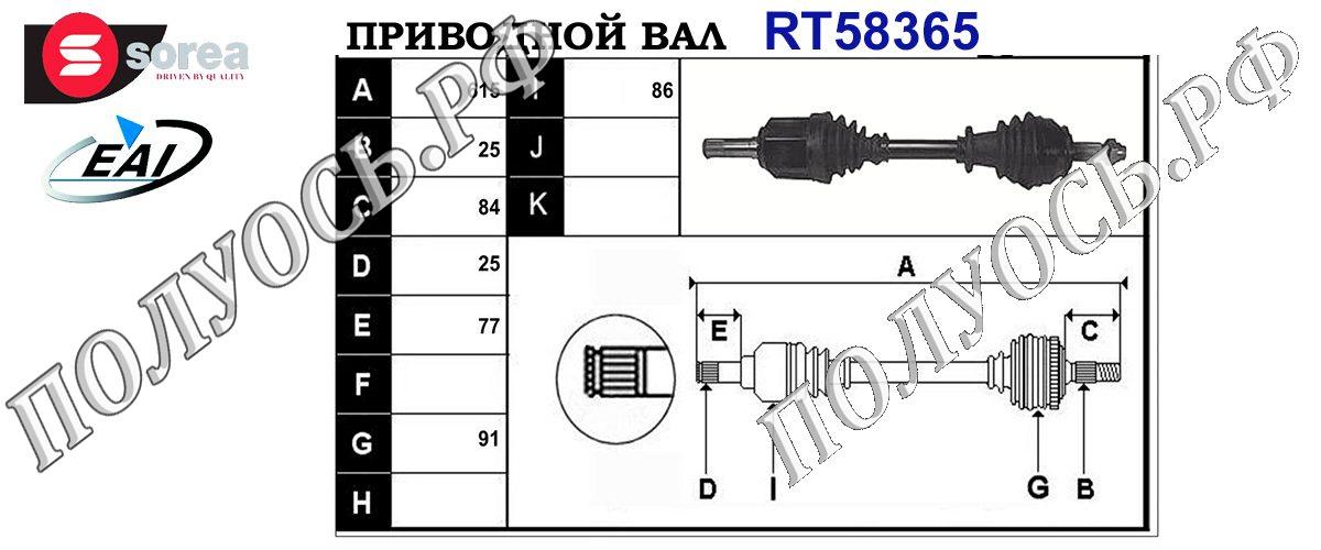 Приводной вал ALFA ROMEO 46308023,71787113,T58365