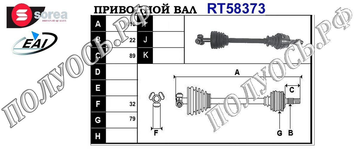 Приводной вал FIAT 46307998,T58373