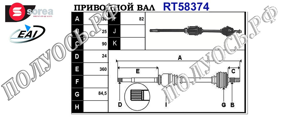 Приводной вал FIAT 46307678,T58374