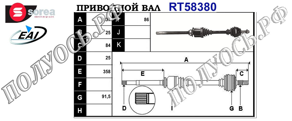 Приводной вал ALFA ROMEO 46307346,46308024,T58380
