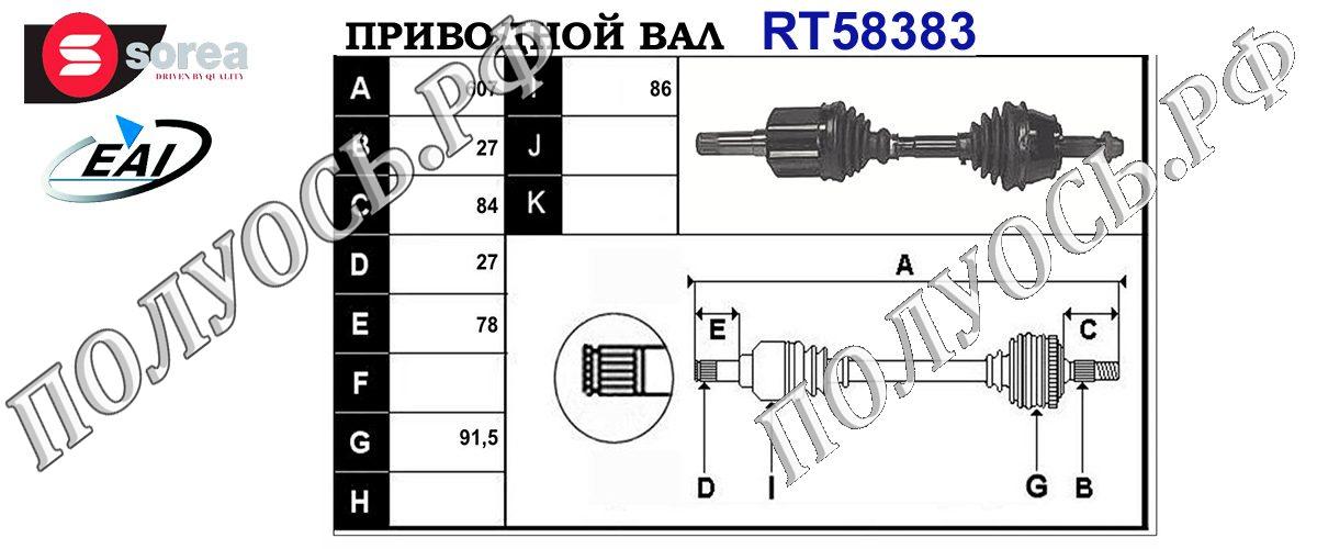 Приводной вал ALFA ROMEO 46308163,T58383