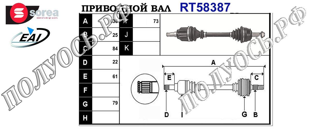 Приводной вал FIAT 46307851,46307852,T58387