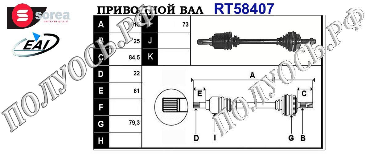 Приводной вал FIAT,FORD 51787864,51955482,1541822,9S513B437BA,T58407