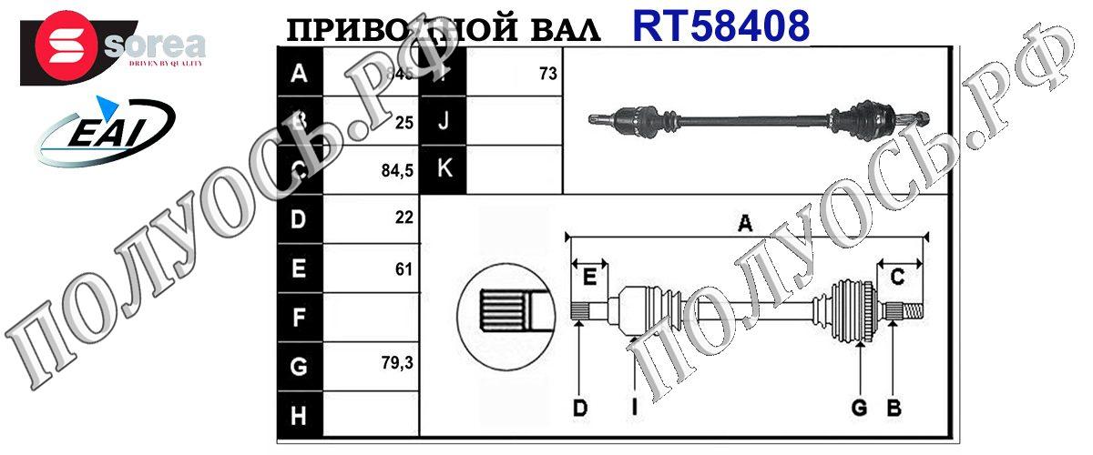 Приводной вал FIAT,FORD 51787862,51955477,1541814,9S513B436BA,T58408