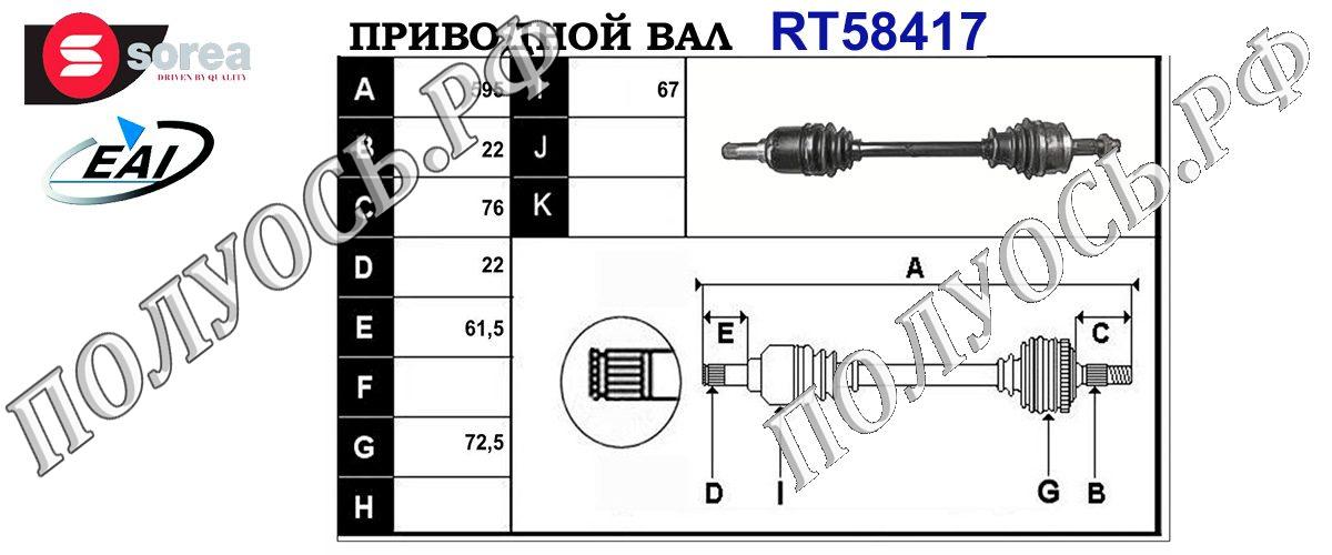 Приводной вал FIAT 46308260,46308274,T58417