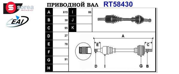 Приводной вал SAAB 374832,13228199,P375059,93169653,17812904,22796269,T58430