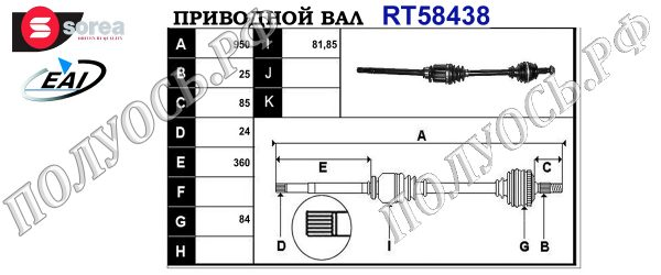 Приводной вал FIAT 51787180,51902615,51934087,T58438