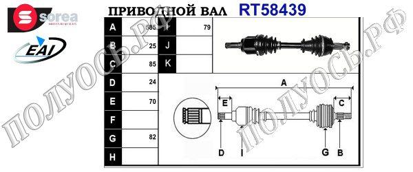 Приводной вал ALFA ROMEO 71793062,51783824,T58439