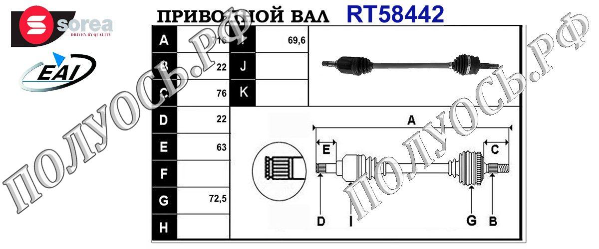 Приводной вал FIAT 46308106,T58442