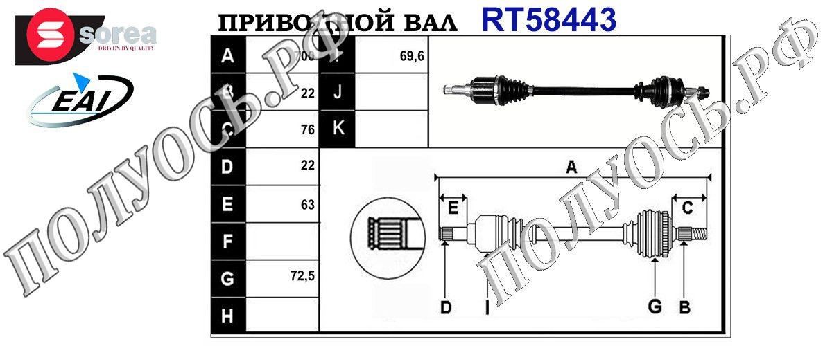 Приводной вал FIAT 46308100,T58443