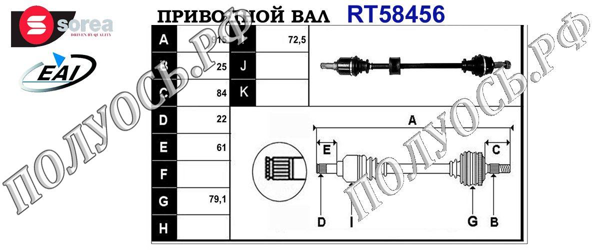 Приводной вал FIAT 46308112,46308115,46308035,46307989,T58456