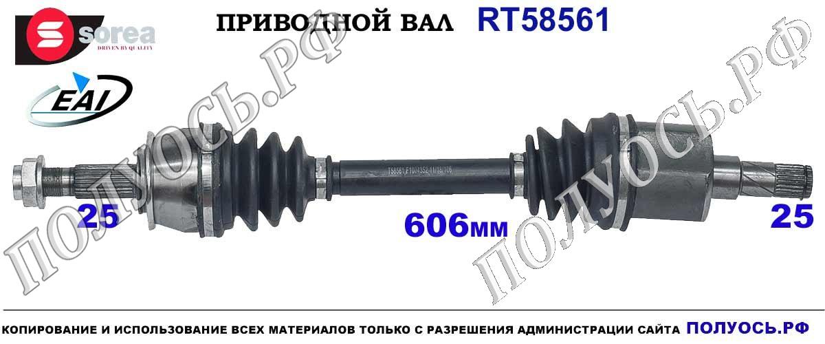 T58561 приводной вал (полуось) Sorea (EAI) OPEL 94560845,5374155,T58561