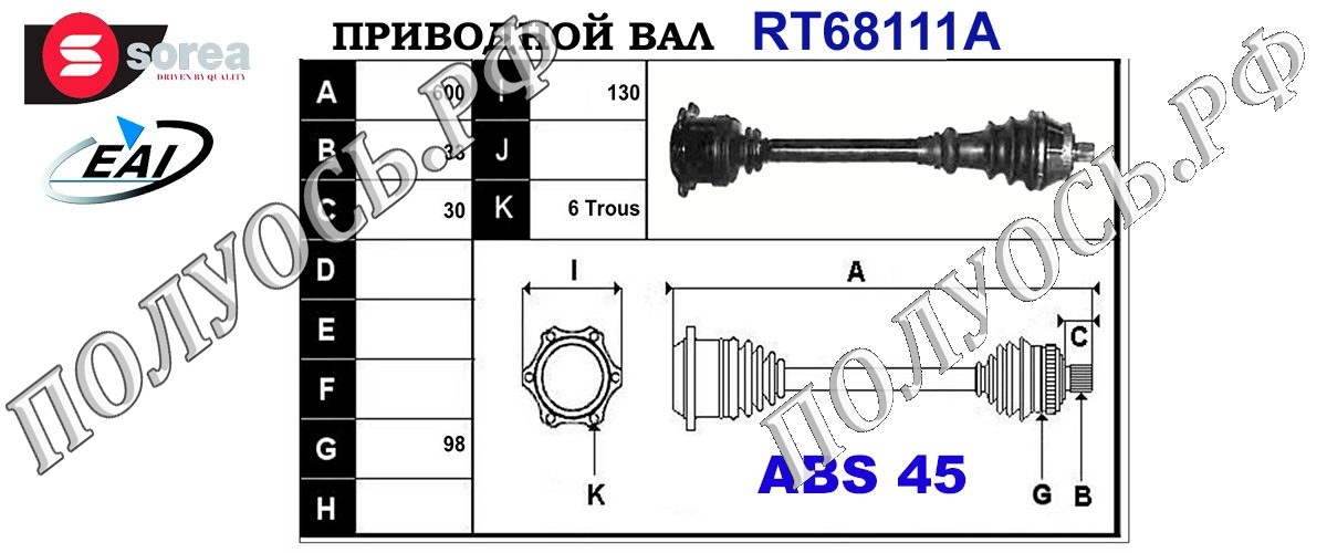 Приводной вал AUDI,VW 8D0407271BQ,8D0407271EK,8D0407451N,8D0407451TX,T68111A