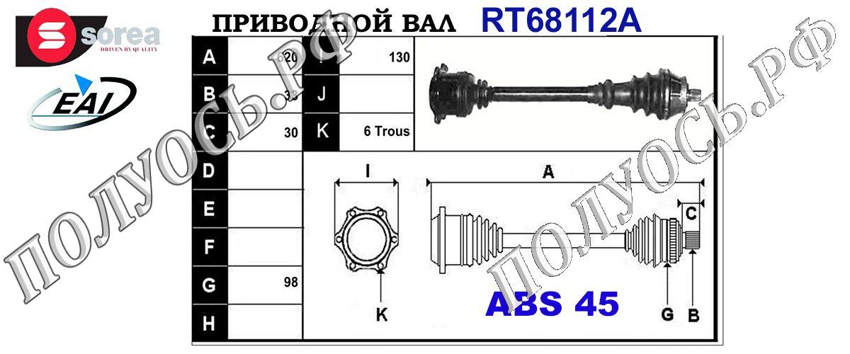 Приводной вал AUDI,VW 8D0407272BQ,8D0407452MX,8D0407452M,8D0407272EK,T68112A