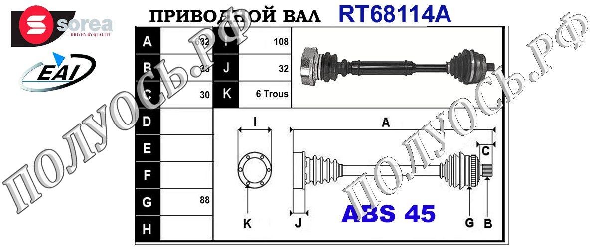 Приводной вал AUDI,VW 8D0407272AQ,8D0407452AV,8D0407452AX,T68114A