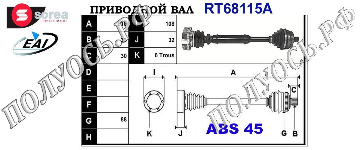 Приводной вал AUDI,VW 8D0407271AQ,8D0407451AX,8D0407451AV,T68115A